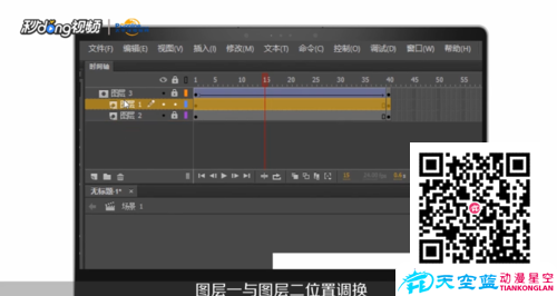 怎么用flash制作遮罩动画
