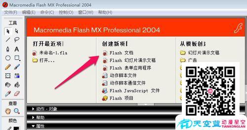 用flash怎么制作旋转动画