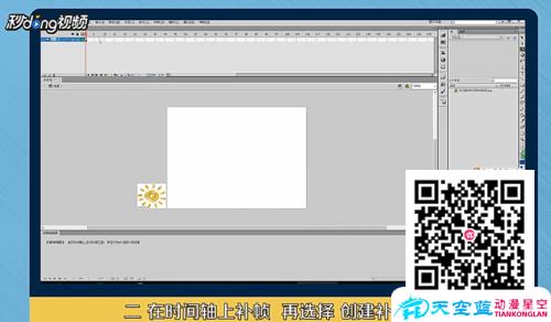 flash怎么制作最简单动画