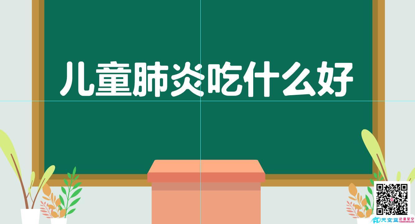 儿童肺炎吃什么好?.jpg