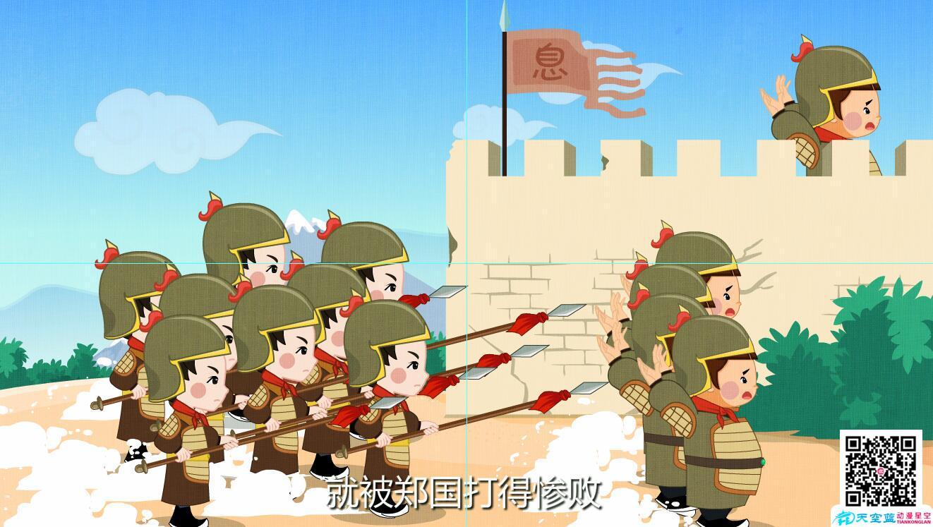 「不自量力」冒个炮中华成语故事视界-息国被打败.jpg
