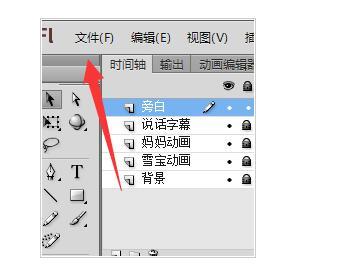 flash动画怎么导出为MP4格式文件04.jpg