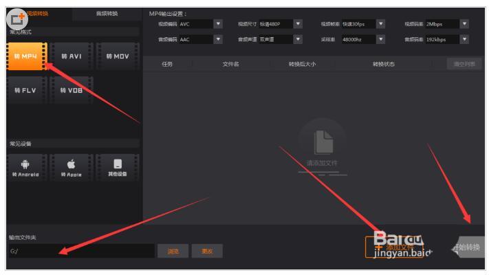 flash动画怎么导出为MP4格式文件10.jpg