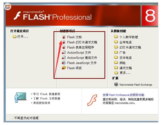 flash动画怎么导出为MP4格式文件12.jpg