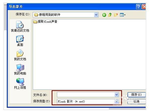 flash动画怎么导出为MP4格式文件15.jpg