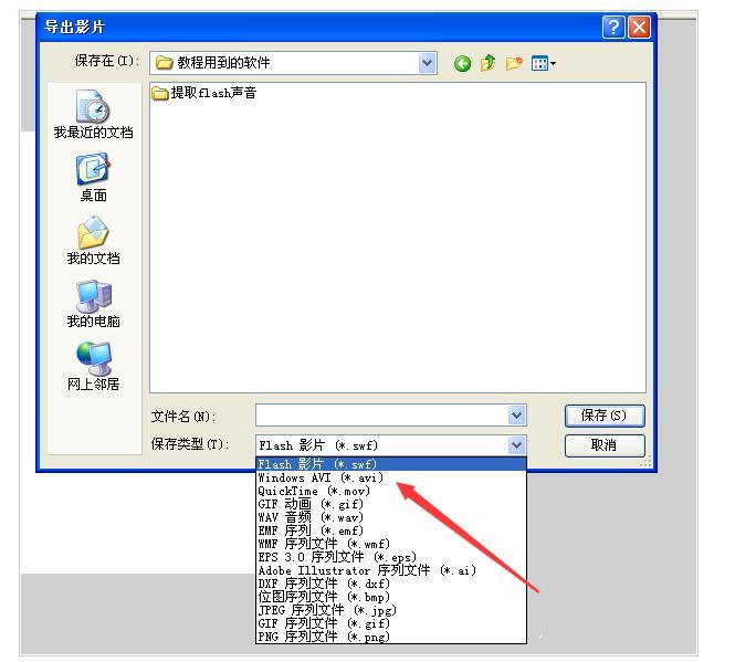 flash动画怎么导出为MP4格式文件16.jpg
