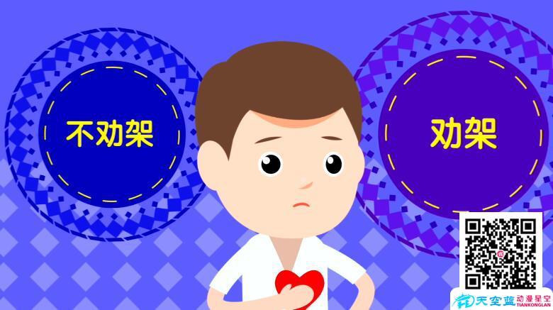 MG动画:安身保全APP动漫视频制作.jpg