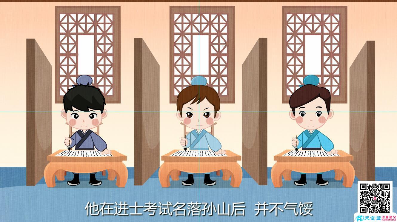 「持之以恒 chí zhī yǐ héng」陶宗仪考进士.jpg