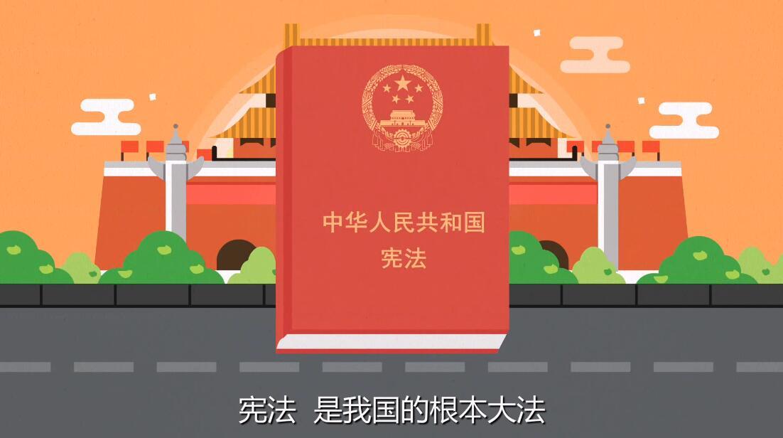 宪法是我国根本大法.jpg