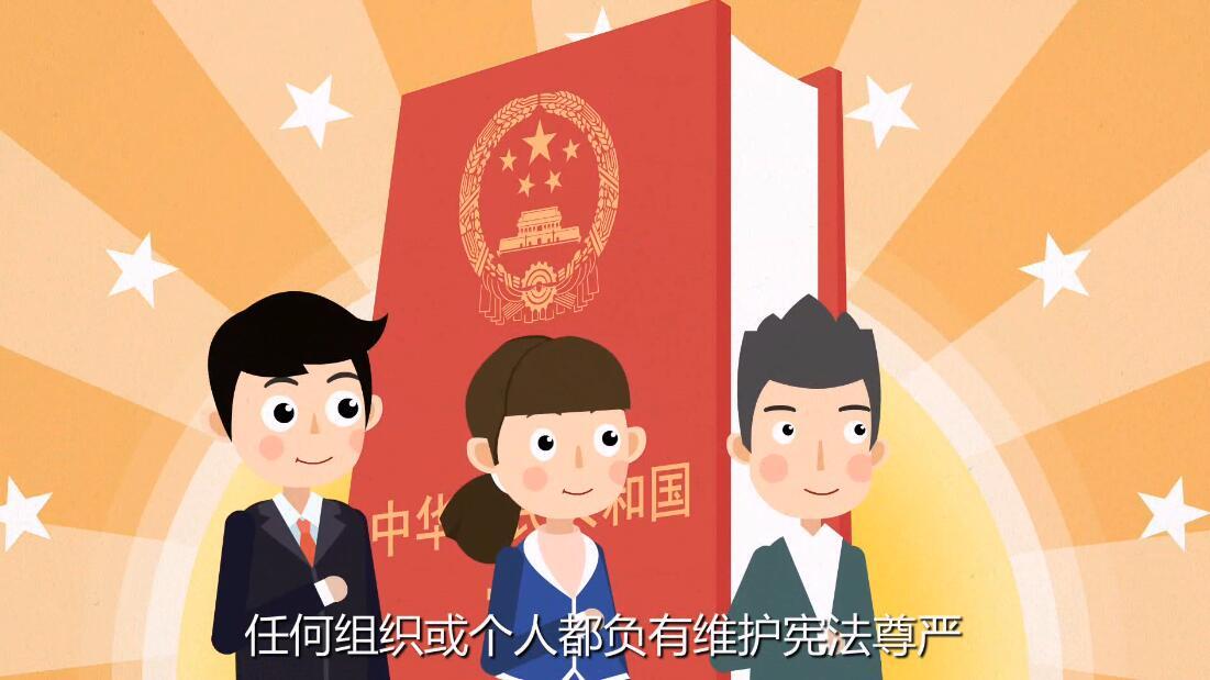 维护宪法尊严.jpg