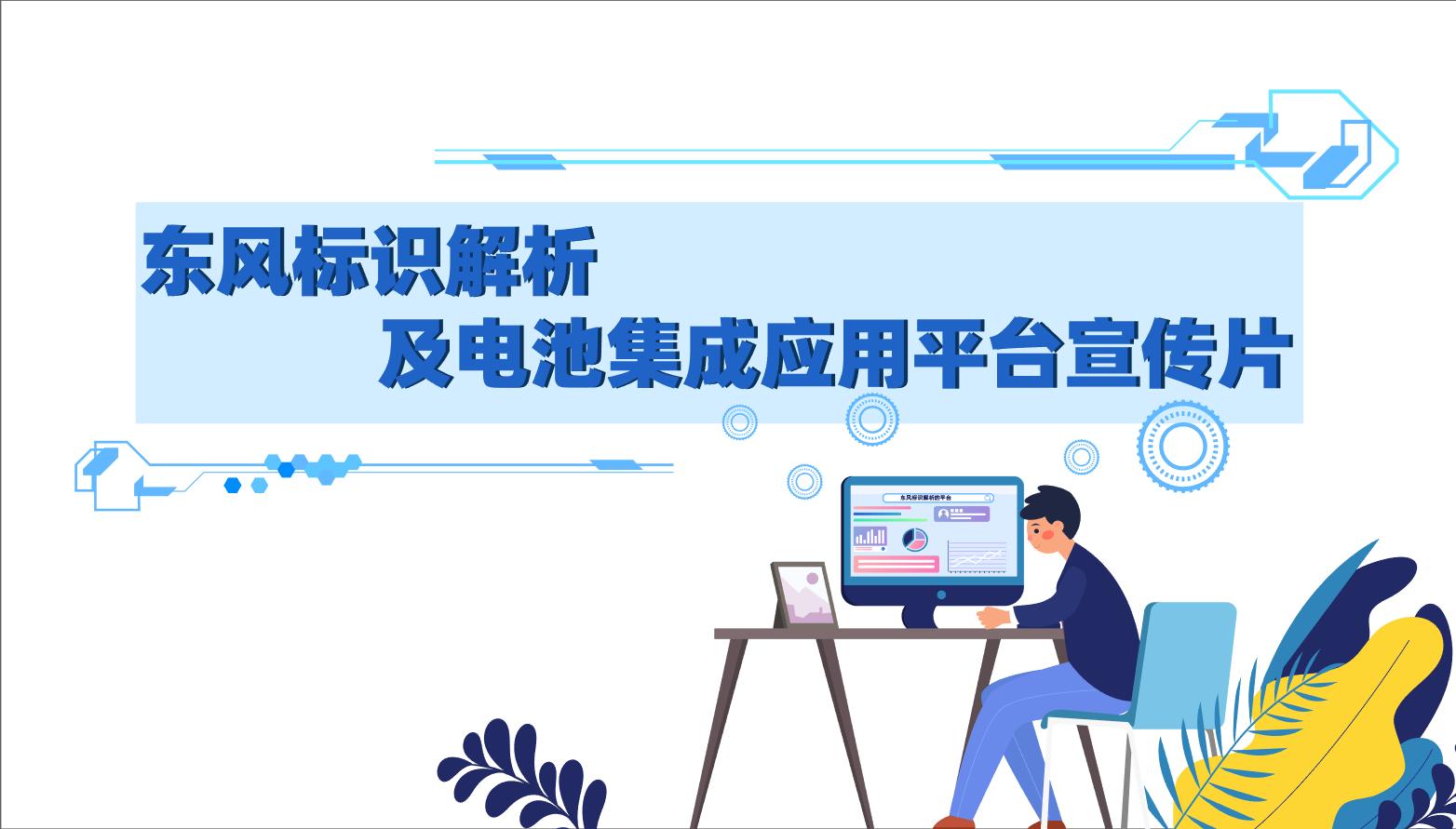 武汉MG动画制作《东风标识解析》动漫宣传片