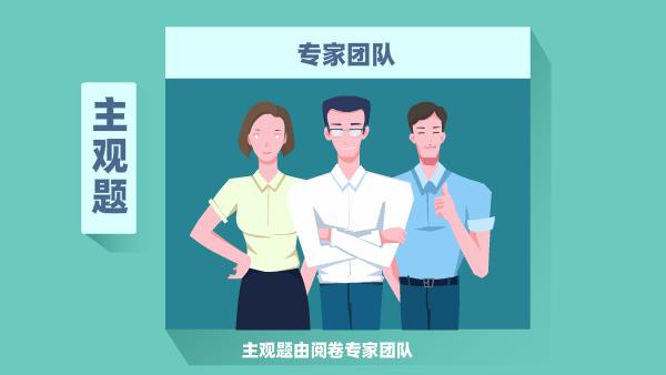 mg动画制作《公务员考试》科普动画片
