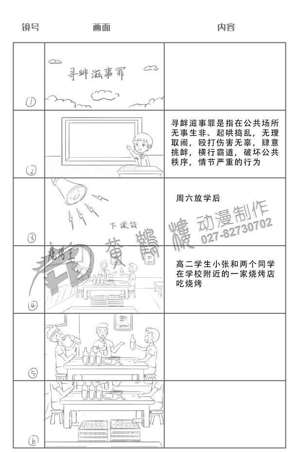 二维flash动画片制作《寻衅滋事罪》法制科普动漫宣传片
