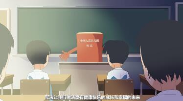 《我与宪法》法制科普动画宣传片