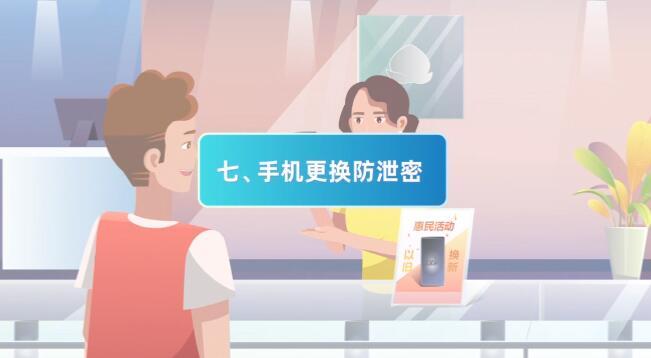 (mg动画设计制作场景七)手机更换防泄密.jpg