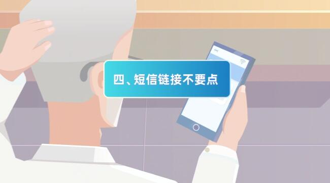 (mg动画设计制作场景四)短信链接不要点.jpg