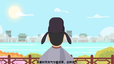《二十四节气说-处暑》搞笑趣味动画片制作