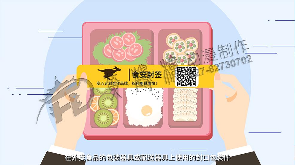 外卖盒用食安封签场景设计