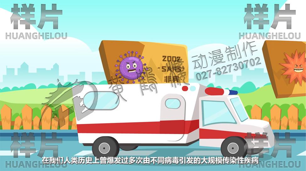 医疗健康小科普动画视频.jpg