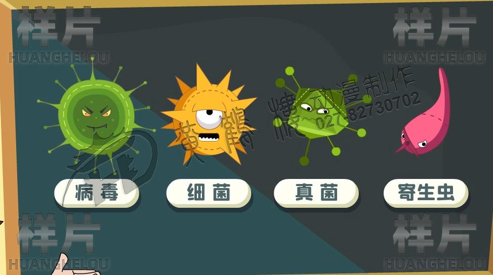 细菌.jpg