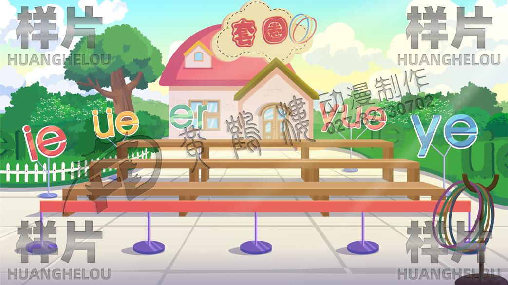 20210713拼音动画第十一集ie üe er场景0001.jpg