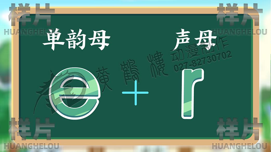 20210713拼音动画第十一集ie üe er场景0001单韵母.jpg