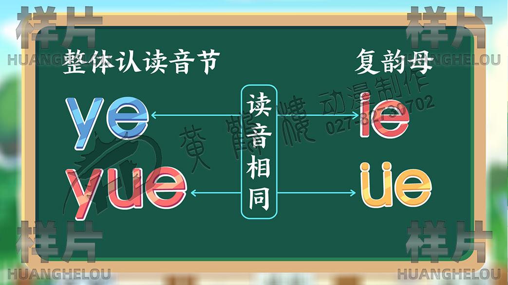 20210713拼音动画第十一集ie üe er场景0001复韵母.jpg