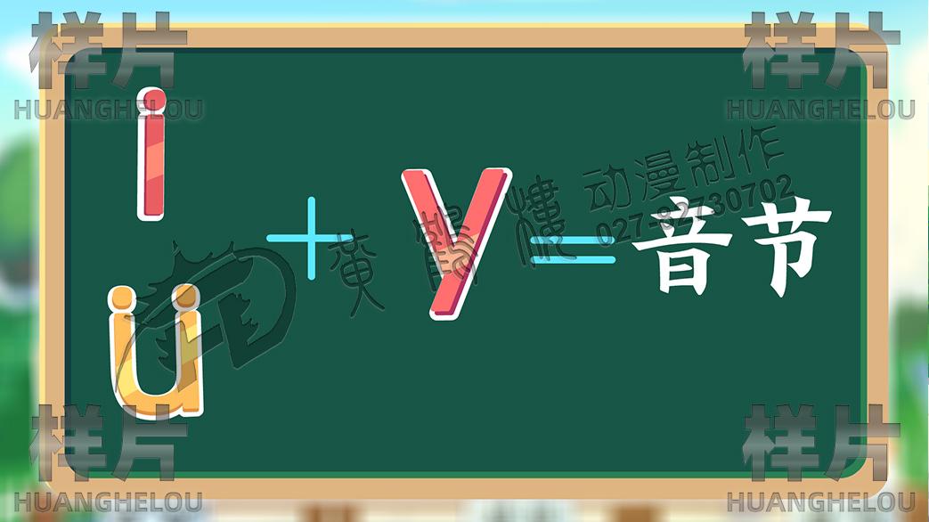 20210713拼音动画第十一集ie üe er场景0001音节.jpg