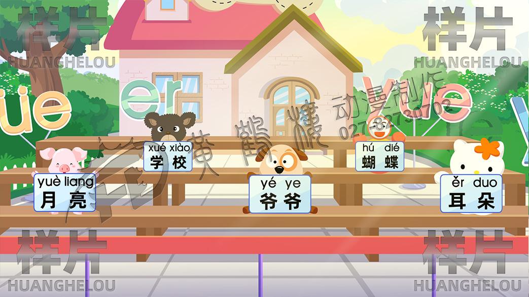 20210713拼音动画第十一集ie üe er场景0001特写.jpg