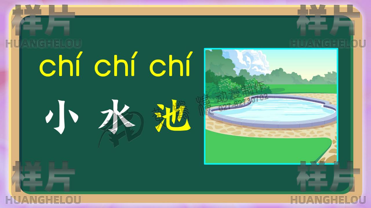 小水池拼音.jpg