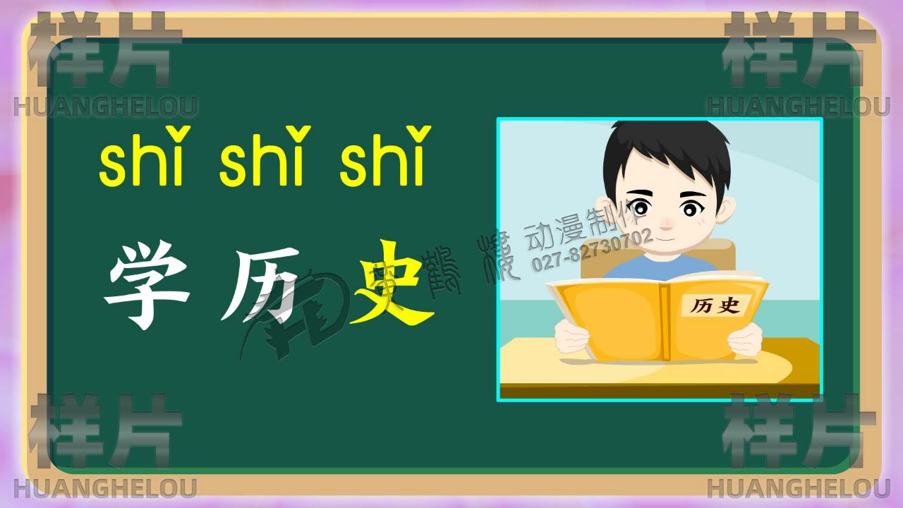 学历史拼音.jpg